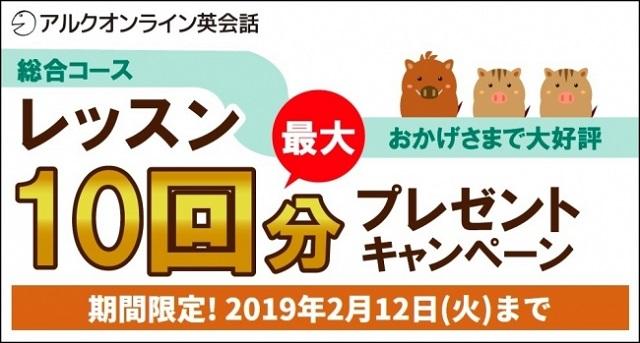 「総合コース」無料レッスンプレゼントキャンペーン