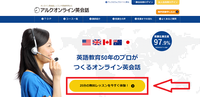 アルクオンライン英会話の無料体験の流れ