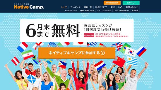 NativeCamp(ネイティブキャンプ)