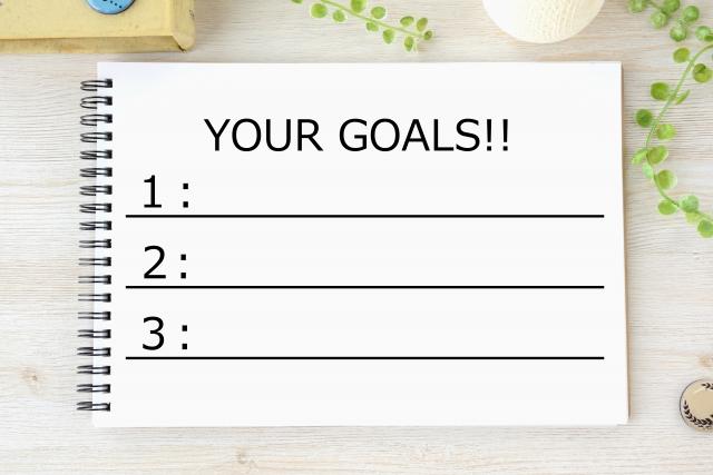 具体的な目標