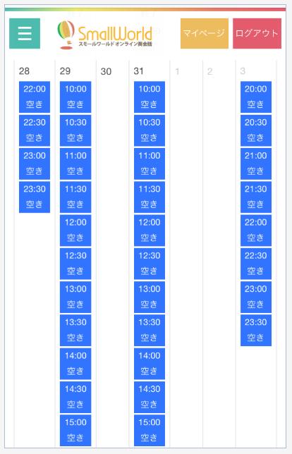カレンダーに予約時間が表示される