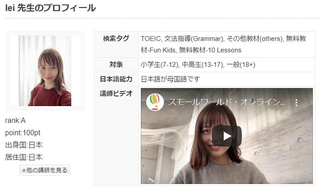 スモールワールドオンライン英会話の日本人講師