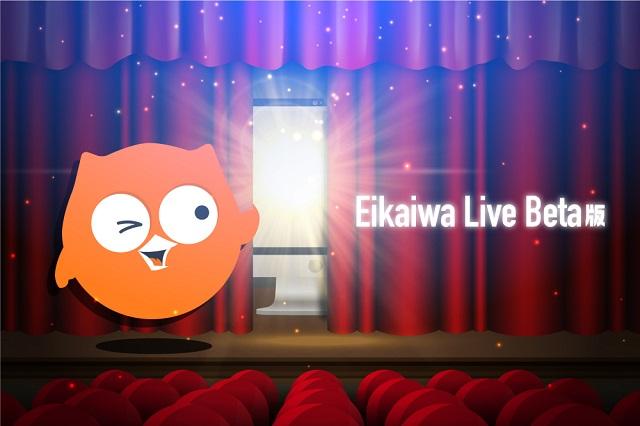Eikaiwa Live
