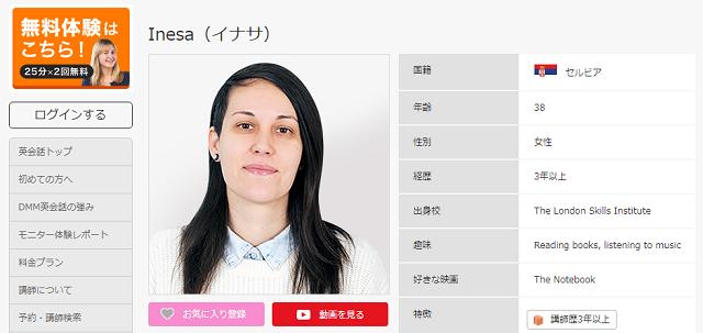 Inesa(イナサ)先生