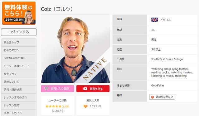Colz(コルツ)先生