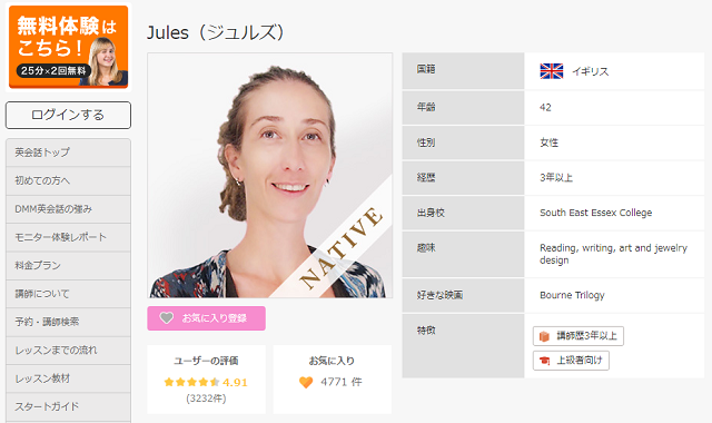 Jules(ジュルズ)先生