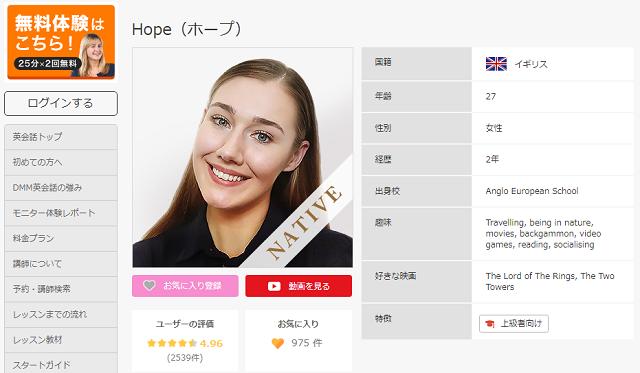 Hope(ホープ)先生