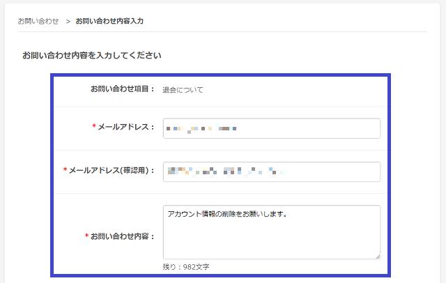 NativeCamp(ネイティブキャンプ)のアカウント情報の削除