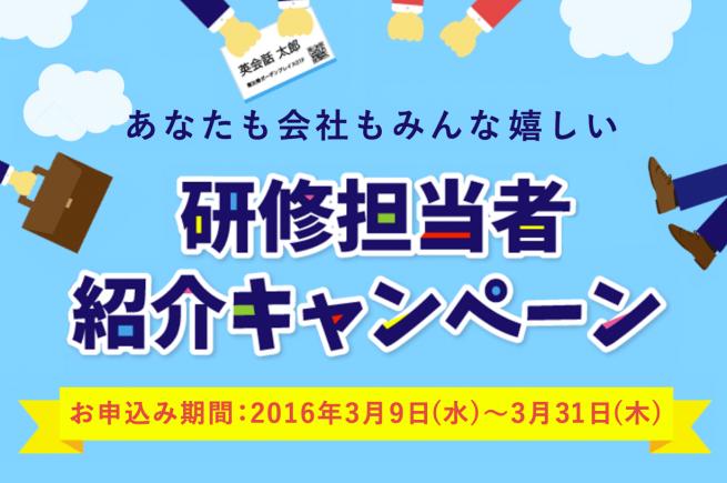研修担当者紹介キャンペーン