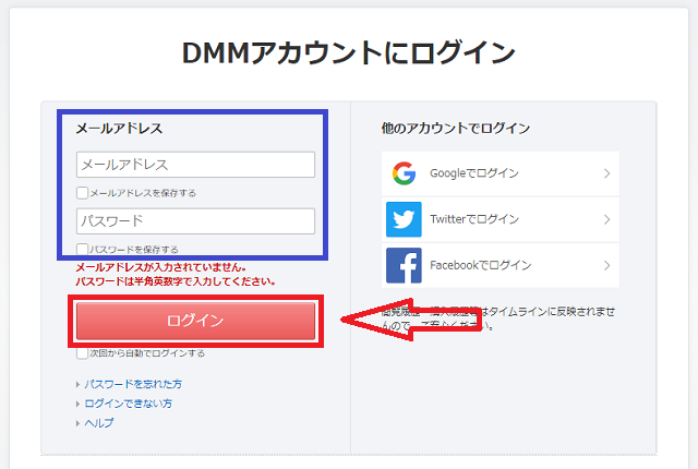 DMM英会話へのログイン