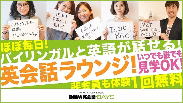 DMM英会話DAYS