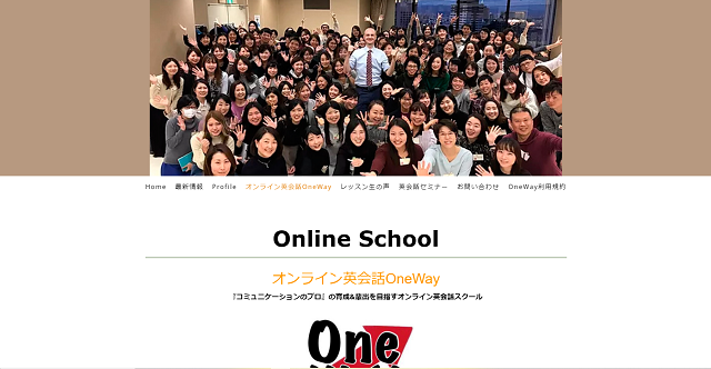 OneWay(ワンウェイ)
