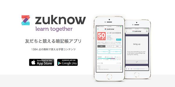 zuknow(ズノウ)とはどんなアプリなの?