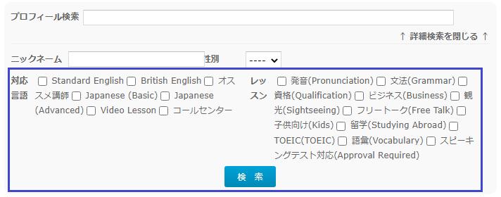 Weblio英会話の講師の検索
