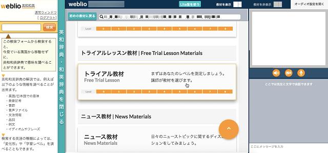 Weblio英会話のレッスン画面