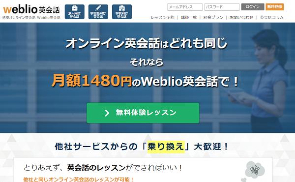 Weblioオンライン英会話の特徴をチェック!