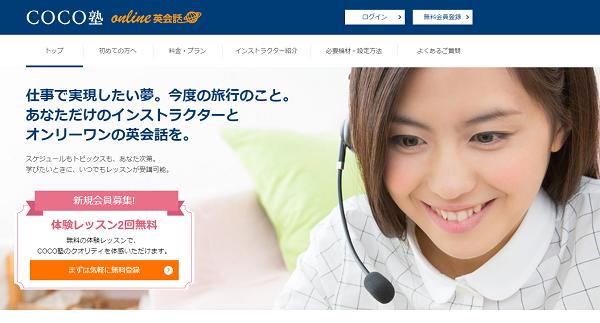 COCO塾オンライン英会話の特徴をチェック!