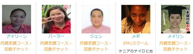 オンライン英会話Emu(エム)の講師