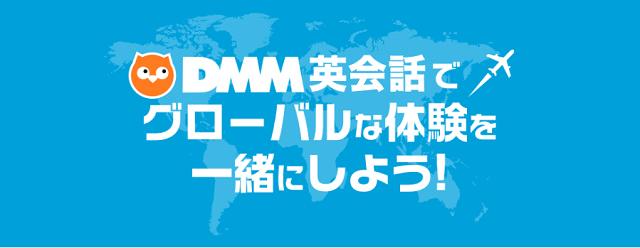 DMM英会話の講師募集