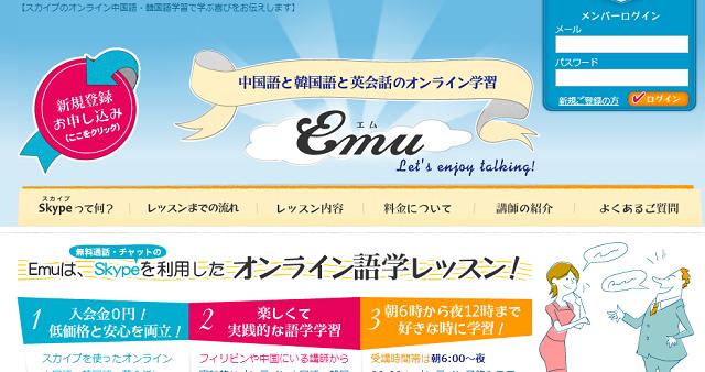 オンライン英会話Emu(エム)