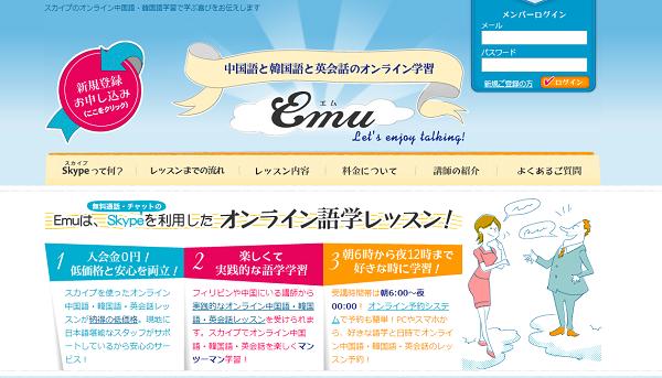 オンライン英会話Emu(エム)の特徴をチェック!