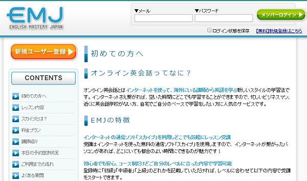 EMJオンライン英会話の特徴をチェック!