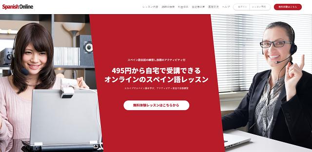 スパニッシュ・オンライン