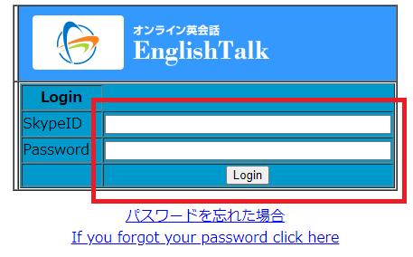 English Talkのマイページへのログイン