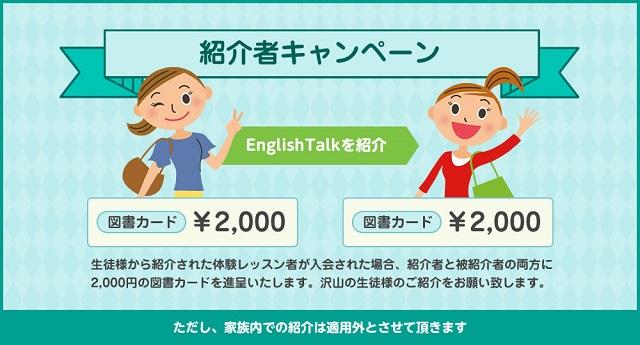 English Talkの紹介者キャンペーン