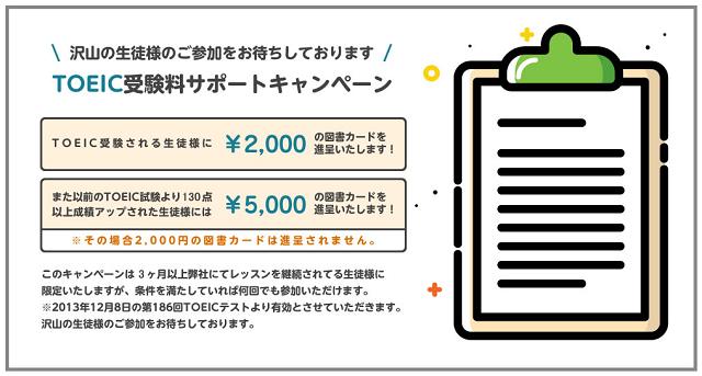 TOEIC受験料サポートキャンペーン
