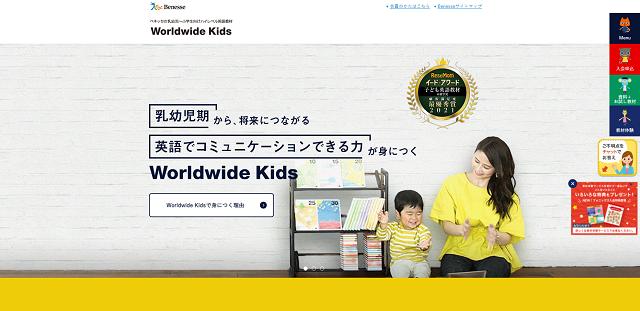 ワールドワイドキッズ(Worldwide Kids)