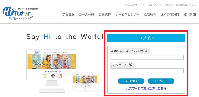 Hitutorオンライン外国語のマイページへのログイン