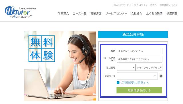 Hitutorオンライン外国語の無料体験の流れ