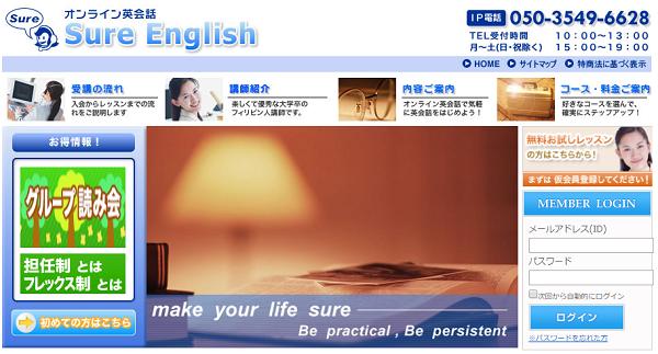 オンライン英会話のSure English(シュアイングリッシュ)の特徴をまとめてみた