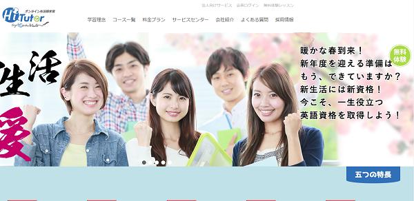 Hitutorオンライン外国語の特徴をまとめてみた