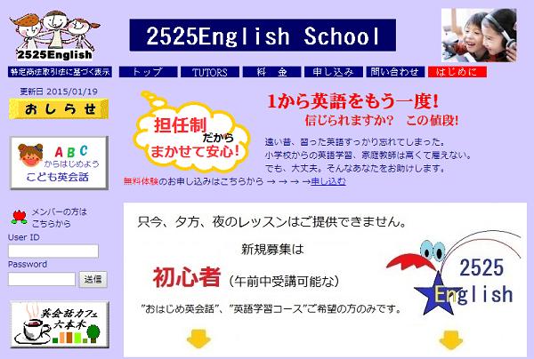 2525English Schoolの特徴をまとめてみた