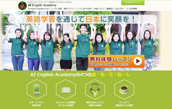 AI English Academy(アイ・イングリッシュ・アカデミー)の特徴をまとめてみた