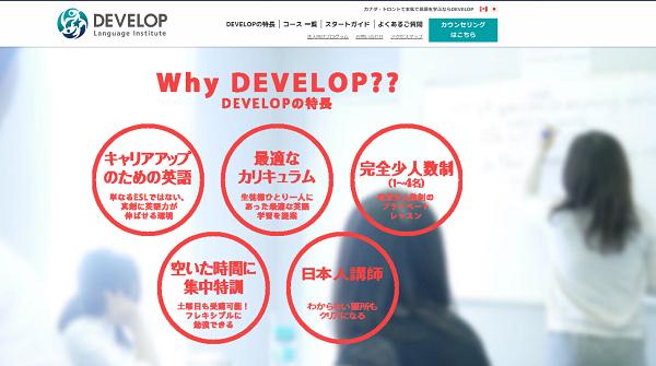 オンライン英会話のDEVELOP Language Instituteの特徴