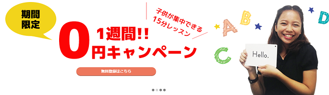 1週間0円キャンペーン