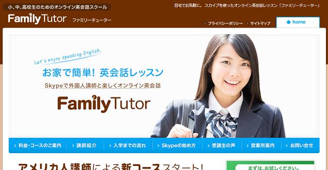 Family Tutor(ファミリーチューター)