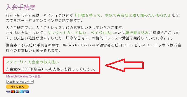 Mainichi Eikaiwaの入会金