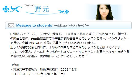 Family Tutorの日本人講師