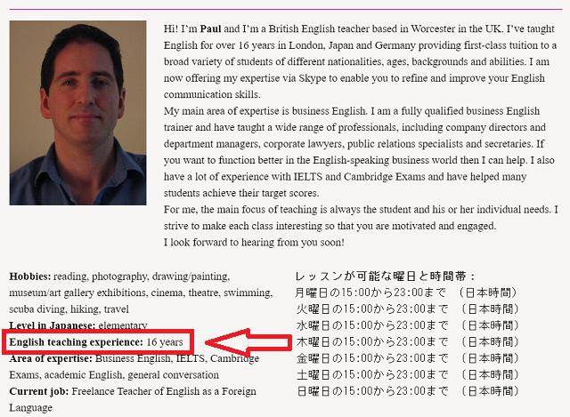 Mainichi Eikaiwaの講師の指導歴