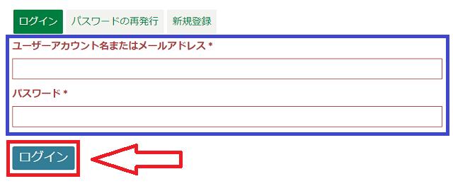イングリッシュファームのマイページへのログイン