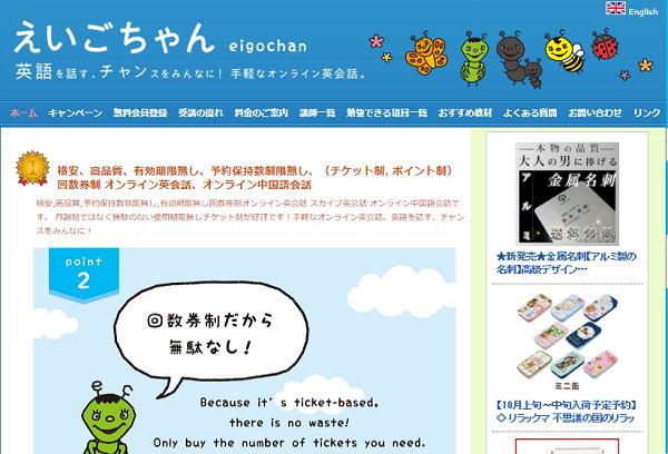 えいごちゃん(eigochan)