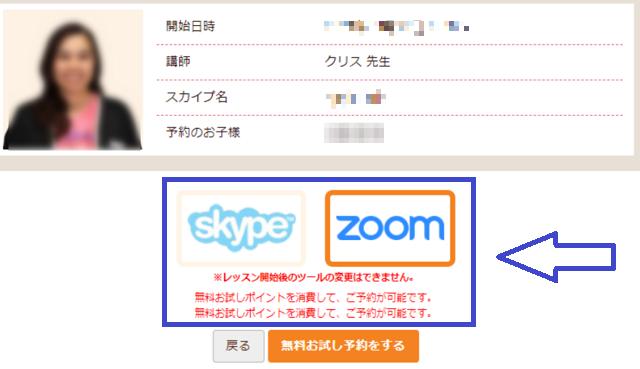 SkypeとZoomの選択