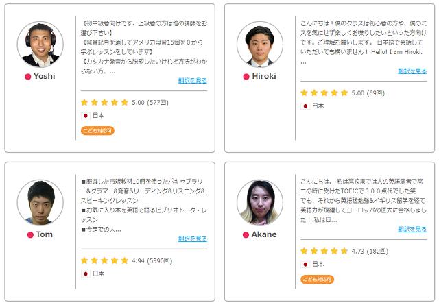 日本人講師検索の流れ