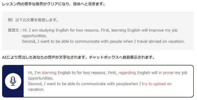 発音トレーニング