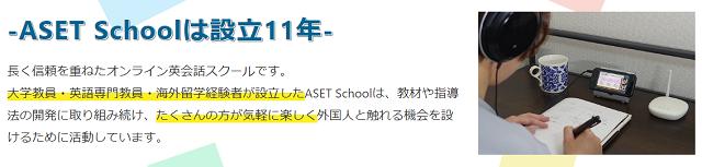 ASET英会話スクールの実績