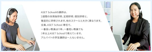 ASETの講師